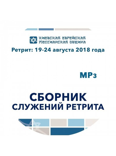 CD Mp3 Сборник служений ретрита 19-24 августа 2018г