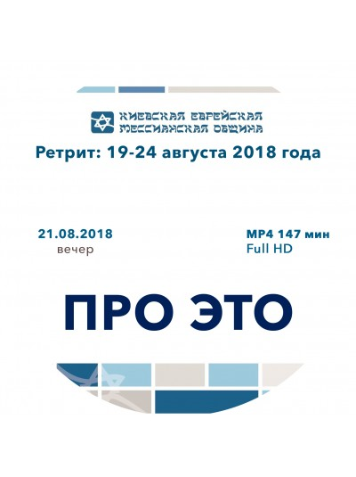 "Семинар ""Про это"""