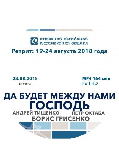 Да будет между нами Господь | Андрей Тищенко, Борис Грисенко, Петр Октаба
