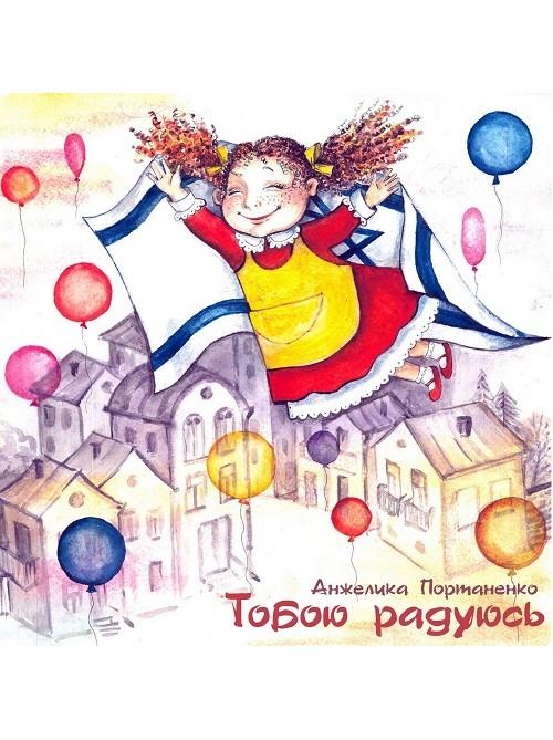 Анжела Портаненко | Тобою радуюсь (2015)