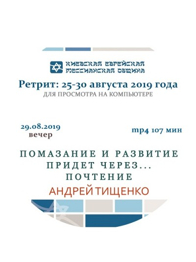Помазание и развитие придет через...почтение | Андрей Тищенко