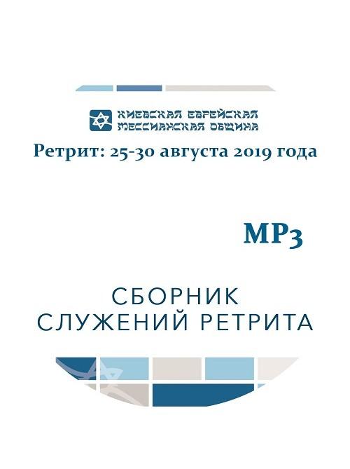 CD Мр3 Сборник служений ретрита 25-30 августа 2019 года