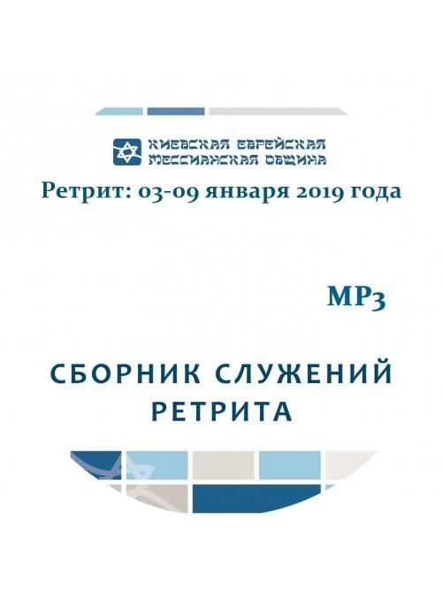 СD Mp3 сборник служений ретрита 3-9 января 2019