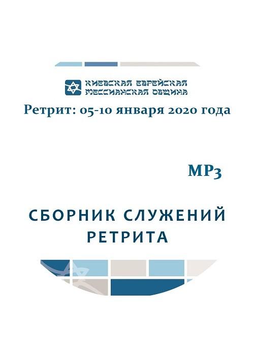 Сборник служений ретрита 5-10 января 2020 года | Aудио одним архивом