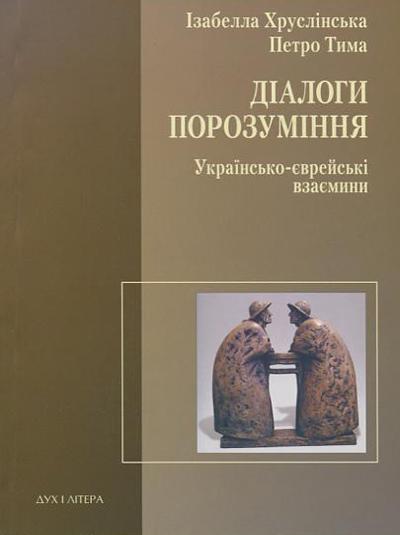 Діалоги порозуміння. Українсько-єврейські взаємини