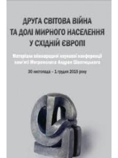 Друга світова війна та долі мирного населення у східній Європі.