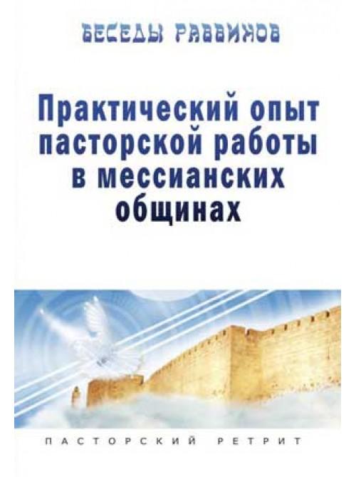 Беседы раввинов | Борис Грисенко