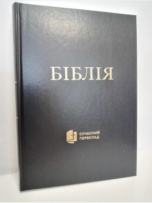 Біблія | Переклад Р.Турконяка