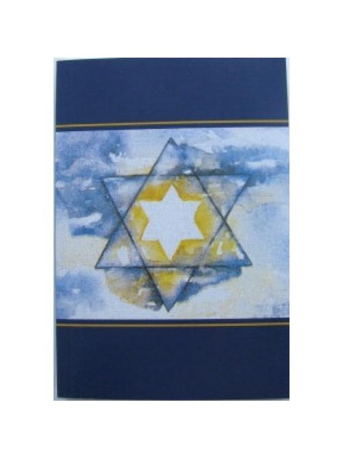 Библия Звезда Давида
