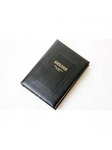 Библия   Церковная   арт. 11843_14