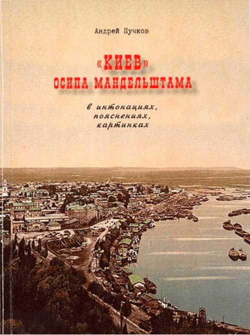 «Киев» Осипа Мандельштама в интонациях, пояснениях, картинках | Андрей Пучков