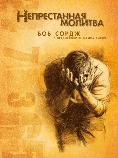 Непрестанная молитва. Боб Сордж