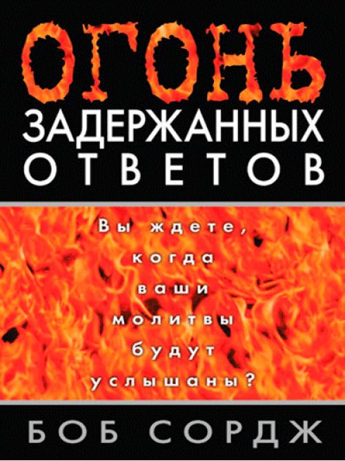 Огонь задержанных ответов | Боб Сордж
