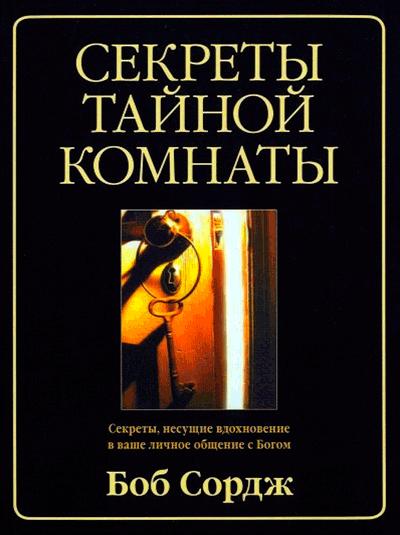 Секреты тайной комнаты. Боб Сордж