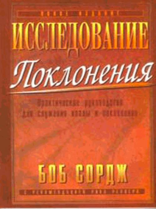 Исследование поклонения. Практическое руководство для служения хвалы и поклонения. Боб Сордж