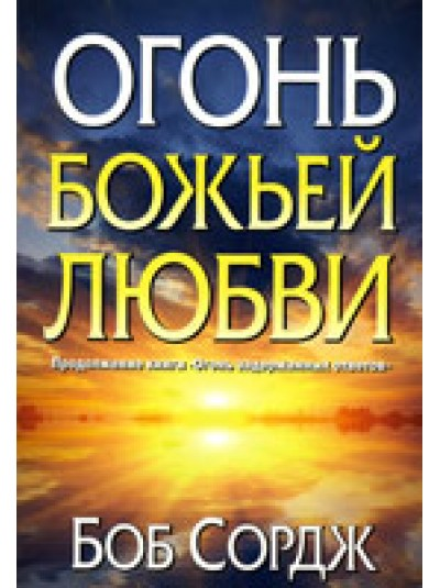 Огонь Божьей любви   Боб Сордж