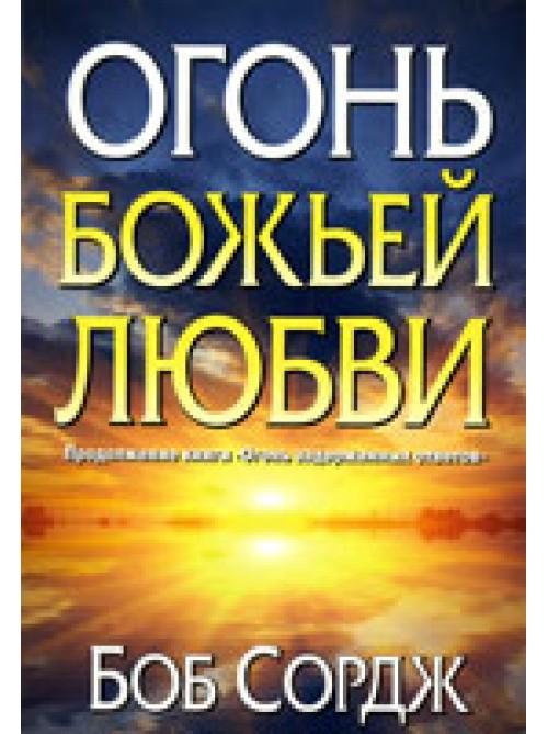 Огонь Божьей любви | Боб Сордж