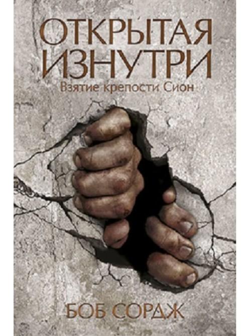 ОТКРЫТАЯ ИЗНУТРИ |  Взятие крепости Сион | Боб Сордж