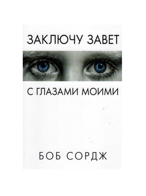 Заключу завет с глазами моими | Боб Сордж