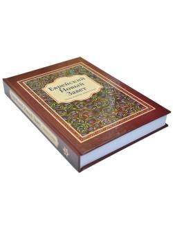 Еврейский Новый Завет | Давид Стерн