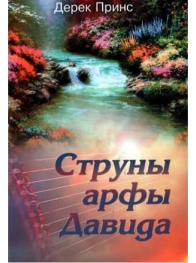 Струны арфы Давида | Дерек Принс