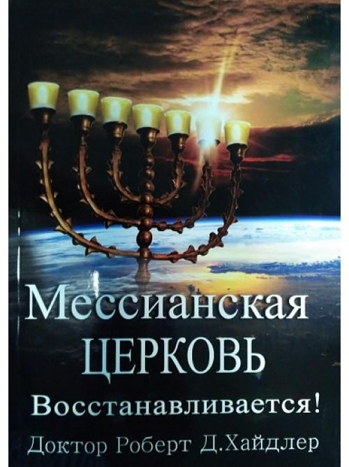 Мессианская церковь восстанавливается | Доктор Роберт Д.Хайдлер