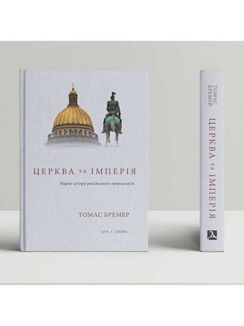 Церква та імперія | Томас Бремер