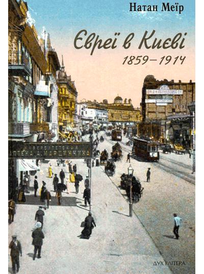 Євреї в Києві 1859-1914 | Натан Меїр