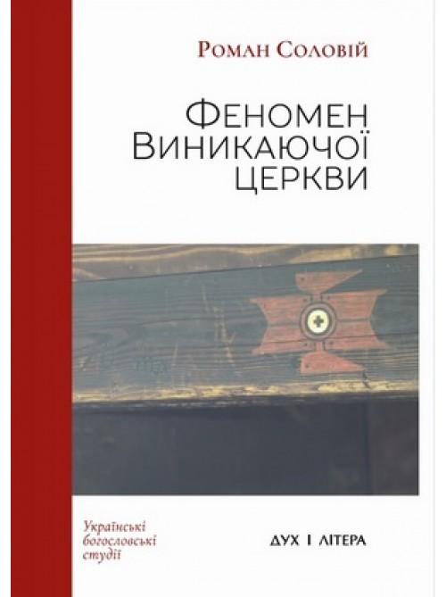 Феномен Виникаючої церкви   Соловій Роман