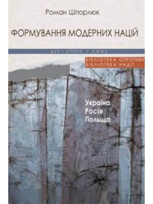 Формування модерних націй: Україна – Росія – Польща | Роман Шпорлюк