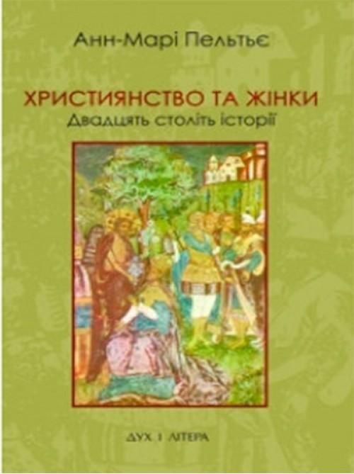 Християнство та жінки | Анн-Марі Пельтьє