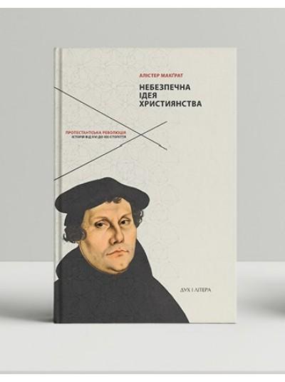 Небезпечна ідея християнства. Протестантська революція: історія від шістнадцятого до двадцять першого століття