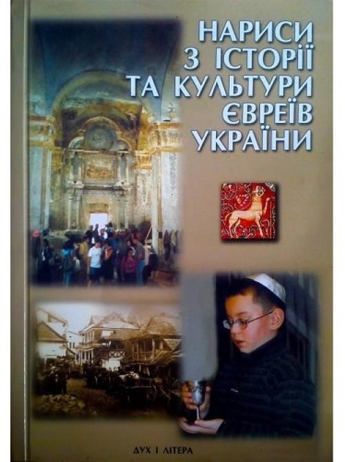 Нариси з історії та культури євреїв України | Любченко Володимир, Фінберг Леонід