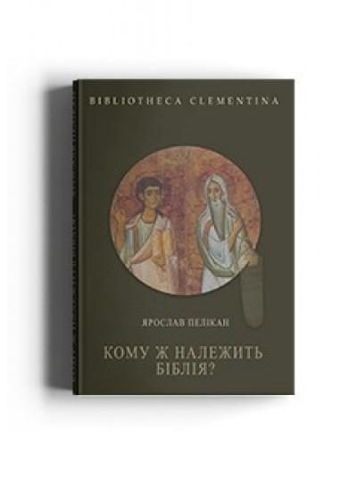 Кому ж належить Біблія? Історія Святого Письма крізь століття| Пелікан Ярослав*