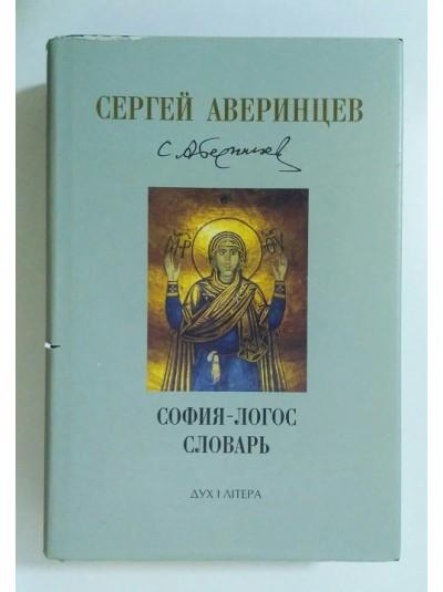 СОФИЯ-ЛОГОС. СЛОВАРЬ | СЕРГЕЙ АВЕРИНЦЕВ