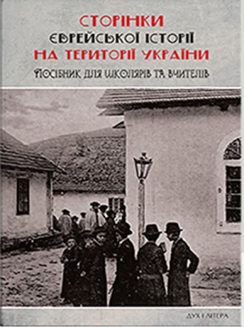«Сторінки єврейської історії України» | Навчальний посібник для учнів ліцеїв і не тільки