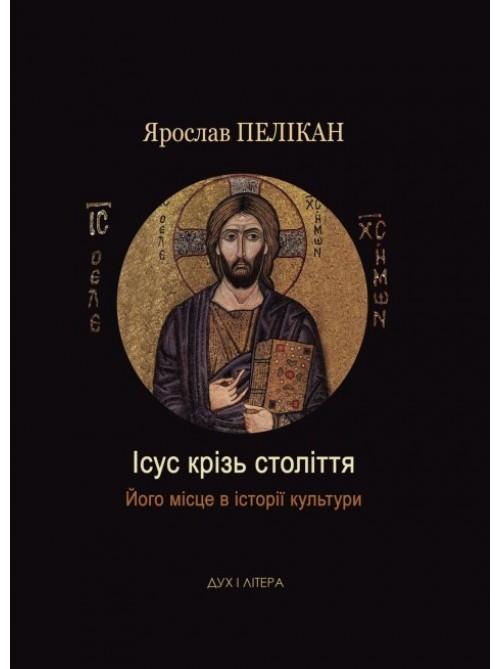Іісус крізь століття   Ярослав Пелікан