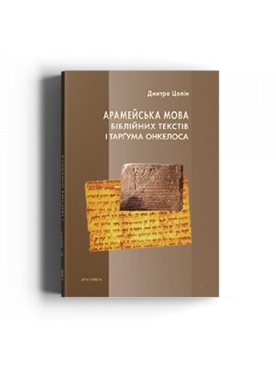 Арамейська мова біблійних текстів і Тарґума Онкелоса. Підручник | Дмитро Цолін