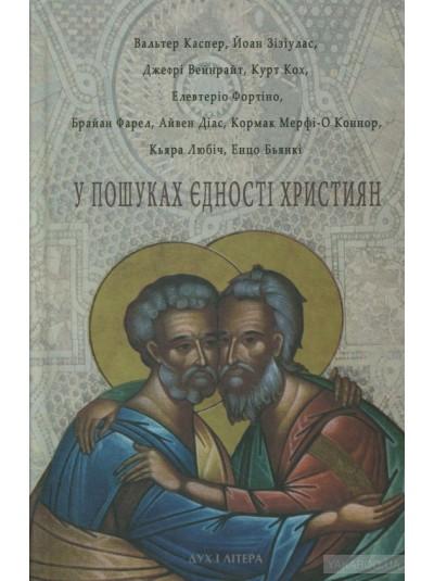 У пошуках єдності християн | Вальтер Каспер, Иоан Зизиулас, Джефри Вейнрайт