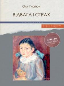 Відвага і страх | Оля Гнатюк