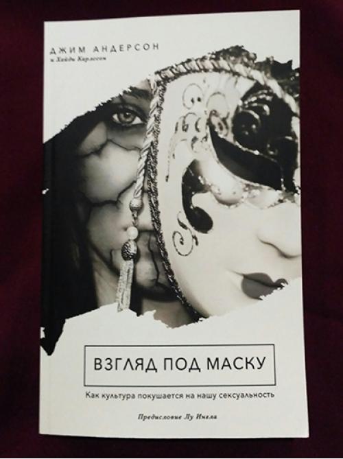Взгляд под маску | Джим Андерсон и Хайди Карлсон | Третье издание, дополненное и исправленное. 2019