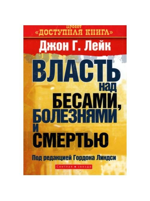 Власть над бесами, болезнями и смертью | Джон Г.Лейк