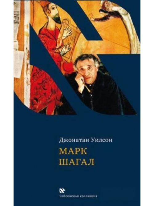 Марк Шагал | Джонатан Уилсон