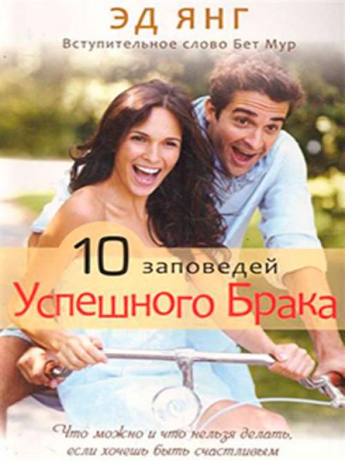 10 заповедей успешного брака. Что можно и что нельзя делать, если хочешь быть счастливым | Эд Янг