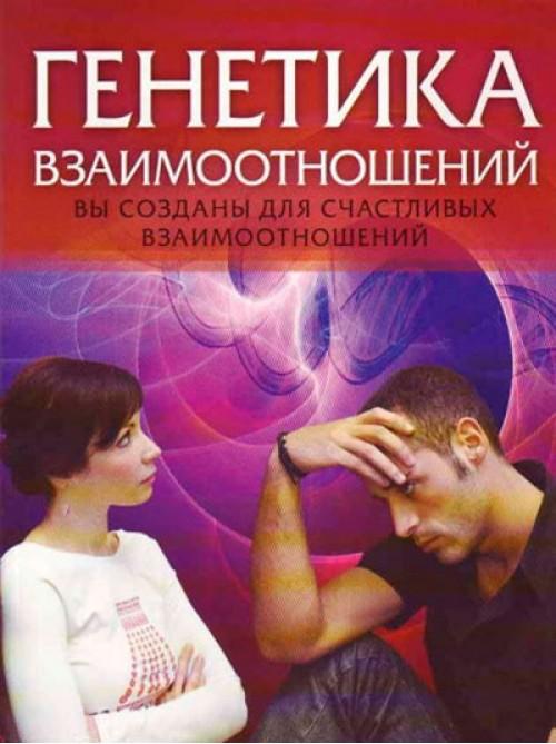 Генетика взаимоотношений | Гари Смолли
