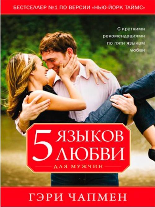 5 языков любви для мужчин | С краткими рекомендациями по пяти языкам любви | Гэри Чапмен
