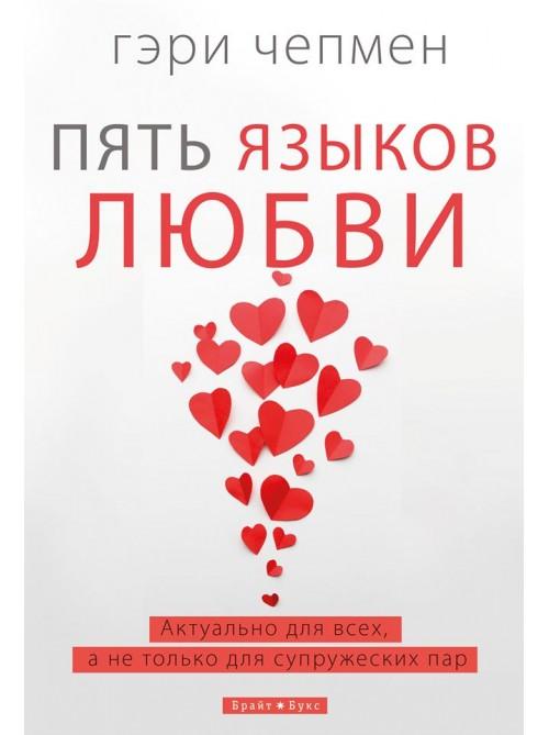 Пять языков любви (твердая обложка)| Гэри Чепмен