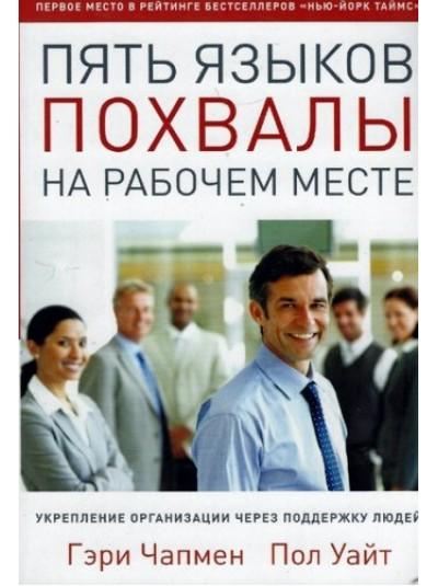 Пять языков похвалы на рабочем месте | Гэри Чепмен, Пол Уайт