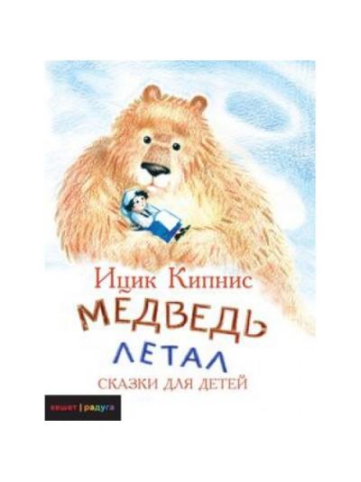 Медведь Летал | Ицик Кипнис