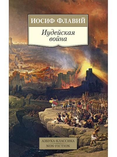 ИУДЕЙСКАЯ ВОЙНА   ИОСИФ ФЛАВИЙ